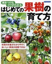 はじめての果樹の育て方