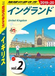 地球の歩き方 A02 イギリス 2019-2020 【分冊】 2 イングランド