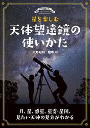 星を楽しむ 天体望遠鏡の使いかた