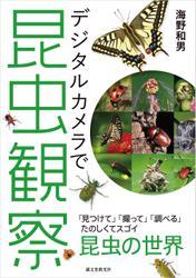 デジタルカメラで昆虫観察