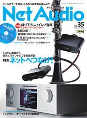 Net Audio(ネットオーディオ) (Vol.35)