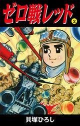 ゼロ戦レッド 読切版