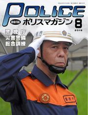 ポリスマガジン (2019年8月号)