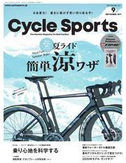 Cycle Sports(サイクルスポーツ) (2019年9月号)