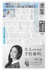 週刊粧業 (第3169号)