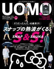 UOMO (ウオモ) 2019年9月号