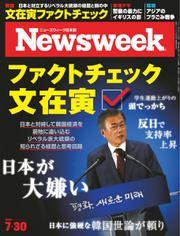 ニューズウィーク日本版 (2019年7/30号)