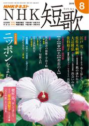NHK 短歌 (2019年8月号)
