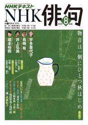 NHK 俳句 (2019年8月号)