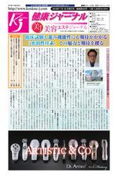 健康ジャーナル (400)