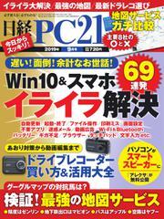 日経PC21 (2019年9月号)
