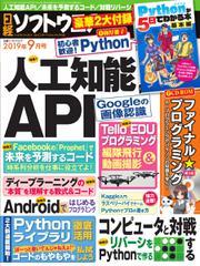 日経ソフトウエア (2019年9月号)