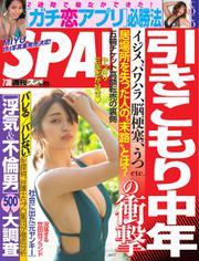 SPA!(スパ) (2019年7/30号)