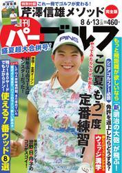 週刊 パーゴルフ (2019/8/6・13合併号)