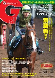 週刊Gallop(ギャロップ) (7月28日号)