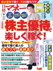 日経マネー (2019年9月号)