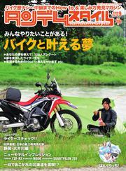 タンデムスタイル (No.208)
