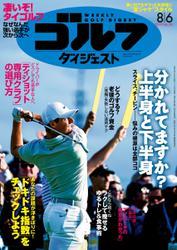 週刊ゴルフダイジェスト (2019/8/6号)