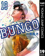 BUNGO―ブンゴ―