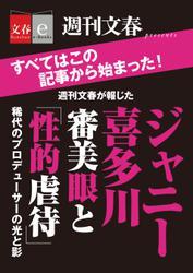 週刊文春が報じた ジャニー喜多川  審美眼と「性的虐待」【文春e-Books】
