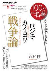 NHK 100分 de 名著ロジェ・カイヨワ『戦争論』2019年8月【リフロー版】
