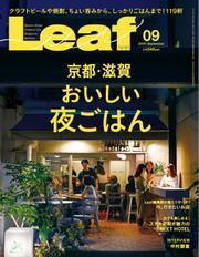 Leaf(リーフ) (2019年9月号)