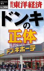 ドンキの正体―週刊東洋経済eビジネス新書No.306