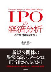 IPOの経済分析―過小値付けの謎を解く