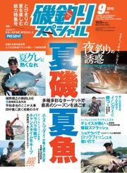 磯釣りスペシャル (2019年9月号)