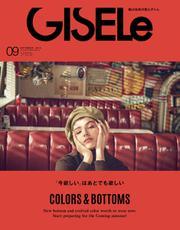 GISELe(ジゼル) (2019年9月号)