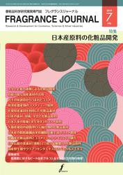 フレグランスジャーナル (FRAGRANCE JOURNAL) (No.469)