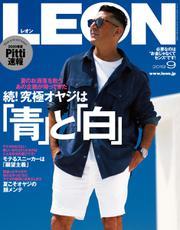 LEON(レオン) (2019年9月号)