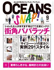 OCEANS(オーシャンズ) (2019年9月号)