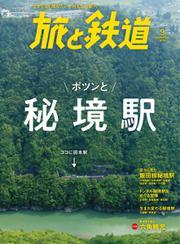 旅と鉄道 (2019年9月号)