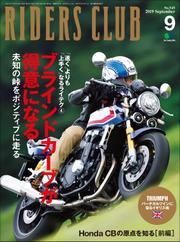 RIDERS CLUB(ライダースクラブ) (2019年9月号)