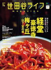 世田谷ライフmagazine (No.70)