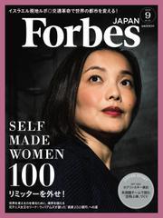 Forbes JAPAN(フォーブス ジャパン)  (2019年9月号)