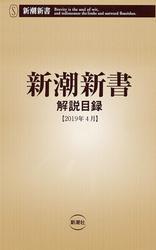 新潮新書 解説目録(2019年4月)