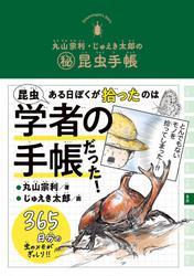 丸山宗利・じゅえき太郎の(秘)昆虫手帳