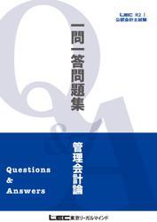 2019年12月版 公認会計士試験 短答式試験対策 一問一答問題集 管理会計論
