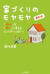 家づくりのモヤモヤ 最新版