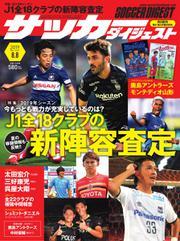 サッカーダイジェスト (2019年8/8号)