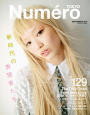 Numero TOKYO(ヌメロ・トウキョウ) (2019年9月号)