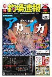 週刊 釣場速報 関西版 (2019/08/02号)
