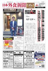 日本外食新聞 (2019/7/25号)