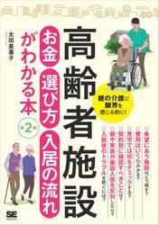 高齢者施設 お金・選び方・入居の流れがわかる本 第2版