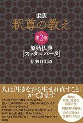 柔訳 釈尊の教え 第2巻