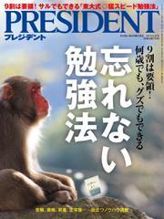 PRESIDENT(プレジデント) (2019年8.16号)