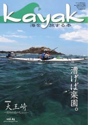 Kayak(カヤック) (Vol.65)