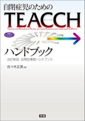 自閉症児のためのTEACCHハンドブック 改訂新版 自閉症療育ハンドブック